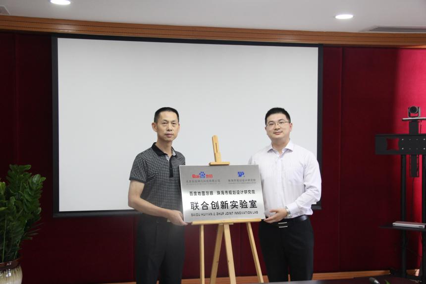 我院与百度公司成立联合创新实验室_珠海市规划设计图片